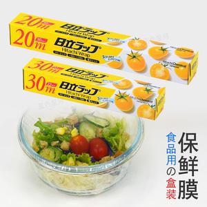 日本进口日立 食品<span class=H>保鲜膜</span>家用带切割器 冰箱冷藏冷冻食物可微波炉