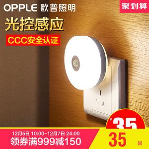 歐普<span class=H>人</span>體光感應燈<span class=H>led</span>小夜燈USB充電床頭嬰兒喂奶月子護眼<span class=H>臺燈</span>寶寶