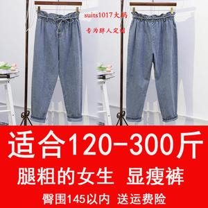 300斤超大码女裤200胖妹妹<span class=H>牛仔裤</span>宽松特加肥加大萝卜哈伦裤250潮