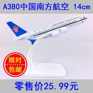 <span class=H>飞机</span>模型B747B787B737A380南航国航海航深航山航合金16cm航飞模