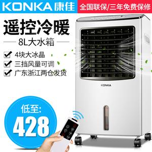 康佳<span class=H>空调扇</span>冷暖两用暖风机遥控宿舍家用暖风扇暖气扇移动小空调