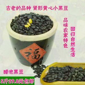 黄芯肾形小黑豆5斤农家自产 杂粮非转基因备孕黄心药用小粒雄黑豆