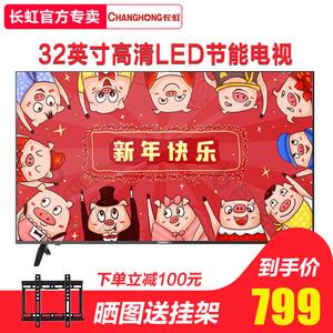 Changhong/长虹 32M1 32英寸液晶平板<span class=H>电视</span>蓝光节能 不支持网络
