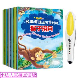 经典童话与可爱动物注音10册宝宝孩子儿童中文故事用小达人<span class=H>点读笔</span>