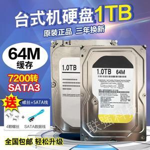 【领券减10】黑盘1TB1000G串口SATA6Gb/s台式机<span class=H>硬盘</span>7200转64M监控