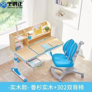 坐得正实木儿童<span class=H>书桌</span>学习桌小学生写字桌椅套装女孩男孩家用课桌椅