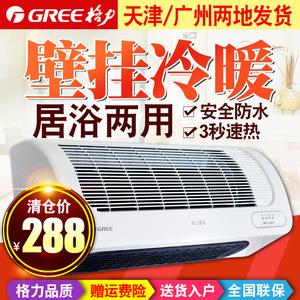 格力壁挂式<span class=H>暖风</span>机家用浴室防水电暖气冷暖两用电<span class=H>取暖</span><span class=H>器</span>NBFC-X6021