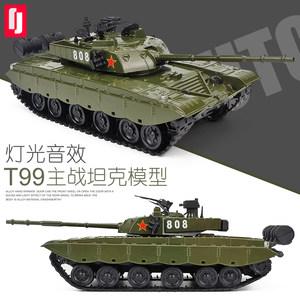仿真T-99主战坦克<span class=H>军事</span><span class=H>战车</span>合金车模 儿童玩具车滑行坦克车模型