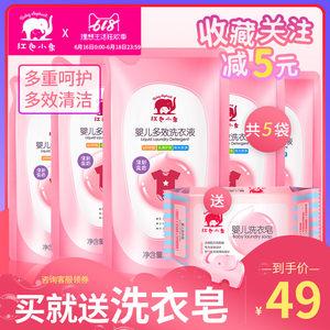 红色小象婴儿<span class=H>洗衣液</span>500ml*5袋装宝宝专用儿童衣物尿布新生儿皂液