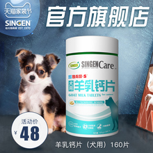 Singen Developed 160 Calcium Milk Tablets for Dogs and Sheep for Pets Calcium Supplement for Small, Medium and Large Dogs