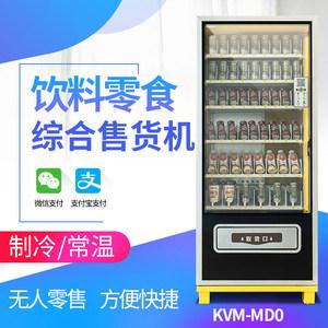 无人自动售货机制冷零食饮料机冷饮机自助<span class=H>售卖机</span>小型贩卖机商用烟