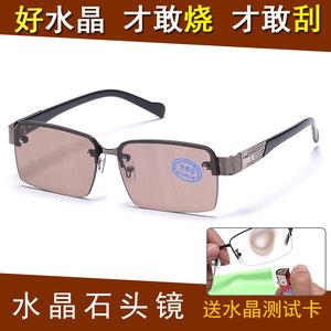茶色眼镜男天然水晶镜养目眼镜太阳镜石头<span class=H>墨镜</span>包邮水晶眼镜司机镜