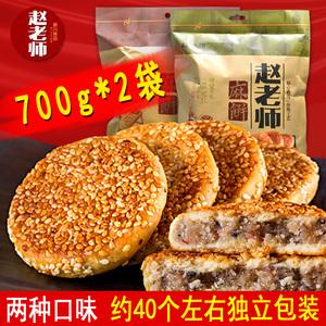 赵老师麻饼700g*2袋味四川特产早餐<span class=H>美食</span>零食传统手工糕点休闲零食