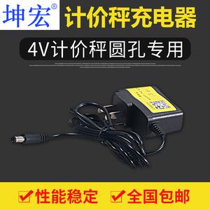 全国包邮坤宏圆孔电子秤充电器商用计价秤友声电子称充电器通用型