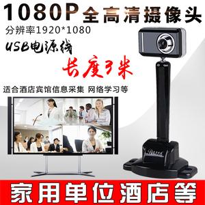 蓝色妖姬1080P台式机<span class=H>电脑</span>摄像头高清带麦克风话筒人脸识别图像采集酒店企业笔记本usb免驱动720p视频头3米线