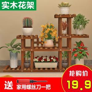阳台<span class=H>花架</span>子室内多层实木客厅家用置物架多肉绿萝花盆架装饰植物架