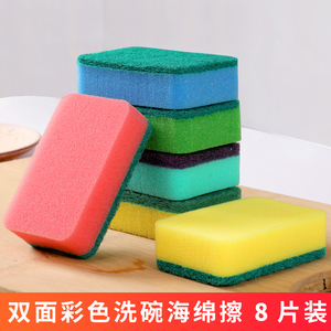 宜洁8片装刷锅海绵擦家用厨房洗碗<span class=H>抹布</span>清洁百洁布去污吸水魔力擦