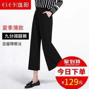 逸阳女裤2019夏季新款黑色高腰<span class=H>阔腿裤</span>女九分大码宽松直筒裤子七分