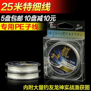 日本大力马鱼线主线<span class=H>子线</span>台钓线0.1号 正品进口钓鱼线<span class=H>子线</span>0.08 0.2