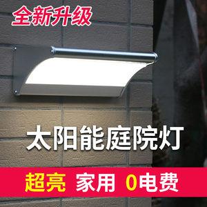 太陽能燈戶外庭院燈超亮雷達感應壁燈家用圍墻防水led新農村路燈