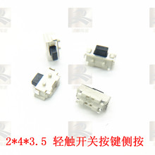 Touch switch 2*4*3.5 button side press small side button MP3 accessories MP4 MP5 small Beibei 2x4