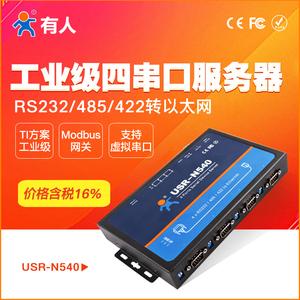 RS232/485/422四串口服务器4口转以太网工业网络透传设备有人N540