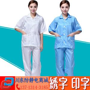 无尘衣防静电分体服套装夏季短袖上衣夹克防静电工作服食品电子厂