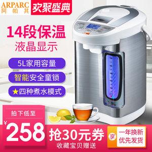 ARPARC/阿帕其 YR-555电热水瓶保温家用5L 304不锈钢电热<span class=H>烧水壶</span>