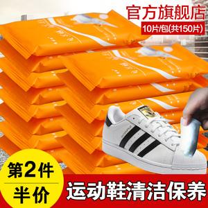 领10元券购买自然醒擦鞋湿巾运动鞋一次性便携式150片小白鞋清洁剂去污湿纸巾