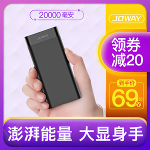 乔威20000毫安大容量快充超薄充电宝小巧便携迷你手机移动<span class=H>电源</span>通用小米iPhone苹果vivo华为oppo手机快充
