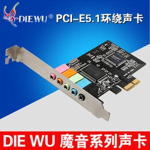 DIEWU <span class=H>PCI</span>E<span class=H>声卡</span> 6<span class=H>声道</span><span class=H>声卡</span> CMI8738芯片<span class=H>pci</span>-e 5.1立体声效音频卡