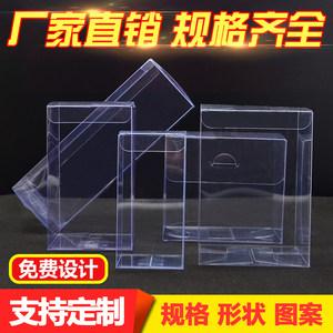 现货pvc透明塑料包装盒子长方形pet饼干手办手工皂礼品盒胶盒定制