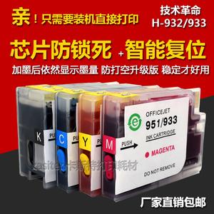 适用可填充HP932XL 933<span class=H>墨盒</span>HP7110 7610 7612  7510 6600 打印机