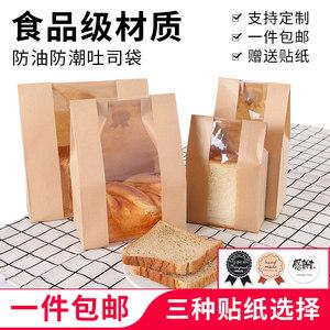 面包吐司袋开窗淋膜 直销 包装袋食品牛皮<span class=H>纸袋</span> 450g土司袋子100个