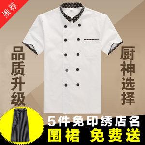 厨师<span class=H>工作服</span>短袖夏季男厨师服超薄款透气白色加肥加大厨房工服耐磨