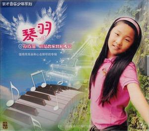正版  琴羽:孙珑菲钢琴<span class=H>音乐</span>特别专辑(CD) 环球<span class=H>音像</span>