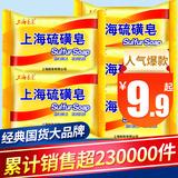 上海硫磺皂洗脸皂 85g*5块装 券后6.9元包邮
