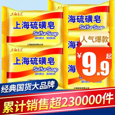 上海硫磺皂洗脸皂 85g*5块装