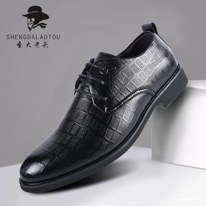 圣大老头2019新款商务休闲男士皮鞋压纹英伦系带一脚蹬套脚男皮鞋