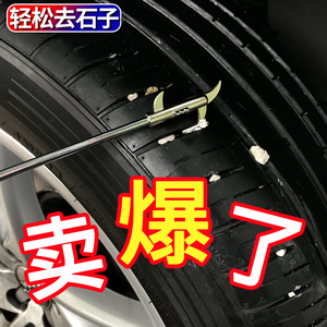 多功能汽车轮胎车胎石子清理工具