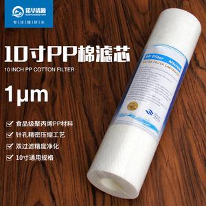 净水器纯水机配件 标准10寸1微米PP棉 PPF熔喷<span class=H>滤芯</span> 针刺135g