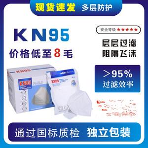 现货速发熔喷布kn95口罩一次性成人学生防尘透气五层防护工业包邮