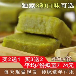 安徽泾县特产麻油绿豆糕散装零食点心传统食品<span class=H>糕点</span>包邮250g多口味
