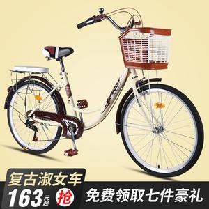 <span class=H>自行车</span>成人女式普通代步车城市复古学生单车男变速轻便淑女通勤车