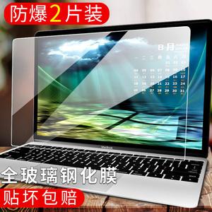 苹果笔记本<span class=H>屏幕</span>钢化膜macbookair<span class=H>贴膜</span>Pro电脑mac保护膜Macbookpro13.3防辐射Air高清15.4英寸12寸防指纹apple