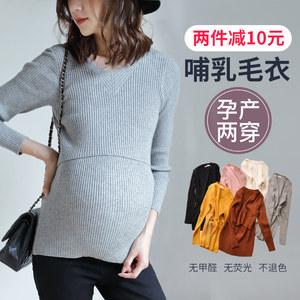 喂奶衣服外出秋冬装2018新款时尚辣妈V领长袖针织衫孕妇哺乳毛衣
