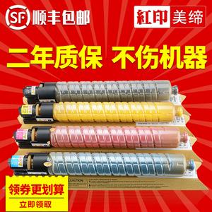 红印适用理光MP 3501<span class=H>粉盒</span>RICOH Aficio C3501 C3001墨<span class=H>粉盒</span>C3501复印机彩粉墨粉 黑色碳粉C3001打印机<span class=H>硒鼓</span>3501
