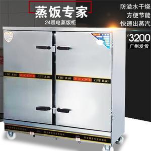 商用电器厨宝双门二十四盘蒸饭柜全自动电蒸饭车24盘蒸饭机