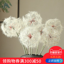 Large-scale simulation dandelion fake flowers high-cold living room display flower creativity ins Nordic personality flower arrangement decoration