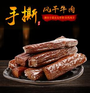 内蒙古手撕风干牛肉干零食特产小吃美食